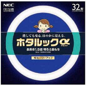 NEC エヌイーシー FCL32EDF/30-SHG-A 丸形蛍光灯(FCL) ホタルックα FRESH色 [昼光色][FCL32EDF30SHGA]