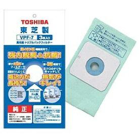 東芝 TOSHIBA 【掃除機用紙パック】 (3枚入) 高性能トリプルパックフィルター VPF-7[VPF7]