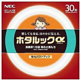 NEC エヌイーシー FCL30ELR/28-SHG-A 丸形蛍光灯(FCL) ホタルックα RELAX色 [電球色][FCL30ELR28SHGA]