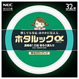 NEC エヌイーシー FCL32ENM/30-SHG-A 丸形蛍光灯(FCL) ホタルックα MILD色 [昼白色][FCL32ENM30SHGA]