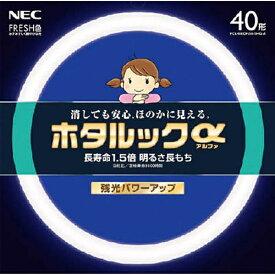 NEC エヌイーシー FCL40EDF/38-SHG-A 丸形蛍光灯(FCL) ホタルックα FRESH色 [昼光色][FCL40EDF38SHGA]