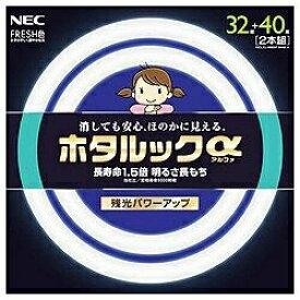 NEC エヌイーシー FCL32.40EDF-SHG-A 丸形蛍光灯(FCL) ホタルックα FRESH色 [昼光色][FCL3240EDFSHGA]