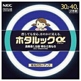 NEC エヌイーシー FCL30.40EDF-SHG-A 丸形蛍光灯(FCL) ホタルックα FRESH色 [昼光色][FCL3040EDFSHGA]
