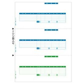 ヒサゴ HISAGO GB1173 (納品書/A4タテ/3面)[GB1173]
