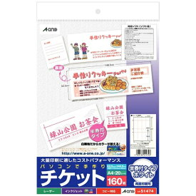 エーワン A-one パソコンで手作りチケット(A4判/8面/20シート) ホワイト 51474【aoneC2009】