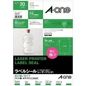 エーワン A-one レーザープリンタラベル ホワイト 28391 [A4 /20シート /1面 /マット]【aoneC2009】