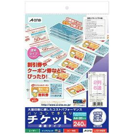 エーワン A-one パソコンで手作りチケット (A4 12面・20シート) 白無地 51469【aoneC2009】