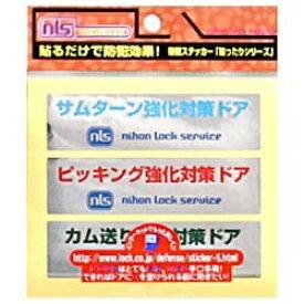 日本ロックサービス nihon lock service 防犯ステッカー 「貼ったりFIVE」 DS-ST-5[DSST5]