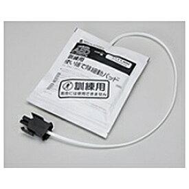 日本光電 NIHON KOHDEN 訓練用使い捨て除細動パッド H325[H325] 【メーカー直送・代金引換不可・時間指定・返品不可】