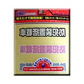 日本ロックサービス nihon lock service 防犯ステッカー 「貼ったりFOUR」 DS-ST-4[DSST4]