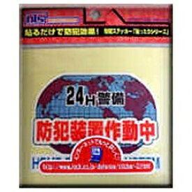 日本ロックサービス nihon lock service 防犯ステッカー 「貼ったりTHREE」 DS-ST-3[DSST3]