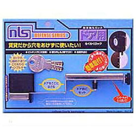 日本ロックサービス nihon lock service ドア用補助鍵 「らくらくロック」 DS-RA-1U[DSRA1U]
