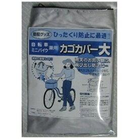 アサヒサイクル Asahi Cycle 自転車・ミニバイク兼用 カゴカバー(大) 21017