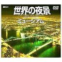 シンフォレスト 〔DVD-Video〕 世界の夜景ミュージアム 〜夜空を焦がす光の惑星〜 The Night View Museum