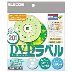 エレコム ELECOM DVDラベル スーパーハイグレード ホワイト EDT-SDVD1 [20シート /1面 /マット][EDTSDVD1]