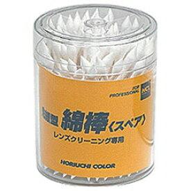 堀内カラー HORIUCHI COLOR 先細型綿棒 業務用100本入り(プラスチックケース入り)