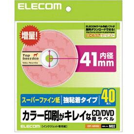 エレコム ELECOM DVDラベル スーパーハイグレード・大増量 ホワイト EDT-SDVD2 [40シート /1面 /マット][EDTSDVD2]