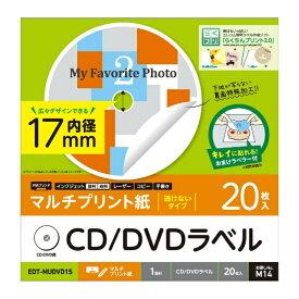 エレコム ELECOM DVDラベル ホワイト EDT-MUDVD1S [20シート /1面 /マット][EDTMUDVD1S]