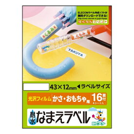 エレコム ELECOM 耐水なまえラベル かさ・おもちゃ用 ホワイト EDT-TNM5 [はがき /4シート /16面 /光沢][EDTTNM5]
