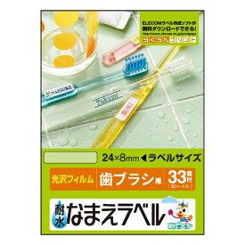 エレコム ELECOM 耐水なまえラベル 歯ブラシ用 ホワイト EDT-TNM2 [はがき /4シート /33面 /光沢][EDTTNM2]