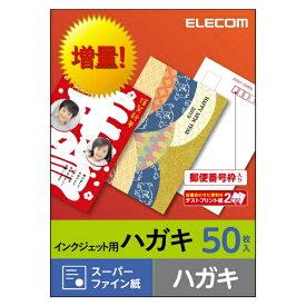 エレコム ELECOM インクジェットプリンタ対応 スーパーハイグレードハガキ (ハガキサイズ・50枚) EJH-SHシリーズ ホワイト EJH-SH50[EJHSH50]【wtcomo】
