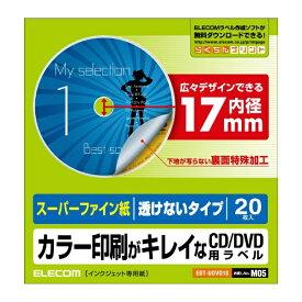 エレコム ELECOM DVDラベル EDT-UDVDシリーズ ホワイト EDT-UDVD1S [20シート /1面 /マット][EDTUDVD1S]
