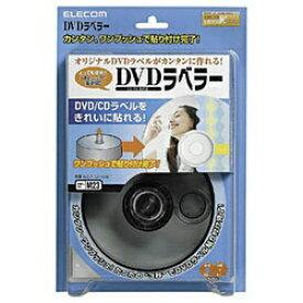 エレコム ELECOM DVDラベラー EDT-DVDST[EDTDVDST]