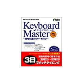 プラト Plato 〔Win・Mac版〕 Keyboard Master Ver.6 〜思考の速さでキーを打つ〜[KEYBOARDMASTER6]