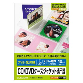 エレコム ELECOM フォト光沢 CD/DVDケースジャケット2つ折表紙 ホワイト EDT-KCDIW [A4 /10シート /2面 /光沢][EDTKCDIW]