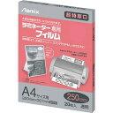 アスカ 250ミクロンラミネーター専用フィルム 「アスミックス」(A4サイズ用・20枚) BH092