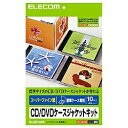 エレコム スーパーファイン CD/DVDケースジャケットキット 表紙+裏表紙 (A4・10シート) EDT-SCDJK[EDTSCDJK]