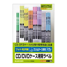エレコム ELECOM フォト光沢 CD/DVDケース用背ラベル ホワイト EDT-KCDSE1 [A5 /10シート /24面 /光沢][EDTKCDSE1]