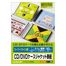 エレコム ELECOM スーパーファイン CD/DVDケースジャケット ホワイト EDT-SCDI [A4 /10シート /2面 /マット][EDTSCDI]