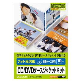 エレコム ELECOM フォト光沢 CD/DVDケースジャケットキット 表紙+裏表紙 ホワイト EDT-KCDJK [A4 /10シート /2面 /光沢][EDTKCDJK]