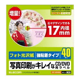 エレコム ELECOM フォト光沢DVDラベル EDT-KDVDシリーズ ホワイト EDT-KDVD2S [40シート /1面 /光沢][EDTKDVD2S]