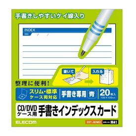 エレコム ELECOM CD/DVDケース用手書きインデックスカード EDT-JKINDシリーズ ホワイト EDT-JKIND2 [20シート /1面][EDTJKIND2]