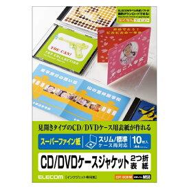 エレコム ELECOM スーパーファイン CD/DVDケースジャケット2つ折表紙 ホワイト EDT-SCDIW [A4 /10シート /2面 /光沢][EDTSCDIW]