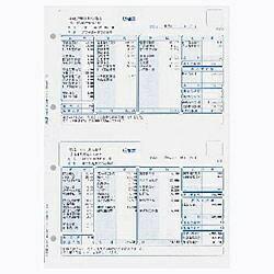 弥生 Yayoi 給与明細書 単票用紙 (500枚) 336001[336001]