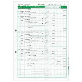 弥生 Yayoi 兼用元帳 (1000枚) 332007[ケンヨウモトチョウ]【wtcomo】
