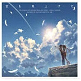 日本ファルコム Nihon Falcom 〔音楽CD〕 オリジナルサウンドトラック 「空を見上げて 〜英雄伝説 空の軌跡ボーカルバージョン〜 」[ソラヲミアゲテエイユウデンセツソ]