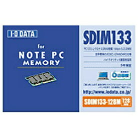 I-O DATA アイ・オー・データ PC133用 SDRAM搭載 S.O.DIMMモジュール(128MB) SDIM133-128MZ[SDIM133128MZ]