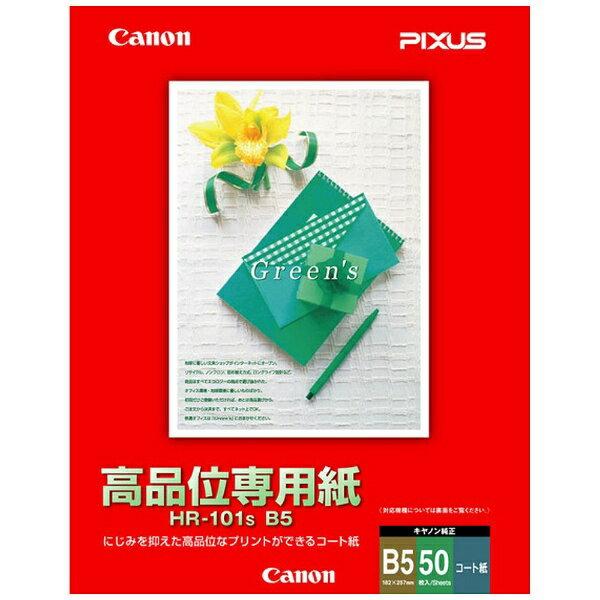 キヤノン CANON 高品位専用紙(B5サイズ・50枚) HR-101SB5[HR101S]