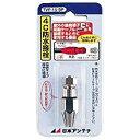 日本アンテナ NIPPON ANTENNA 4C用防水F型接栓 TVF-15-SP[TVF15SP]
