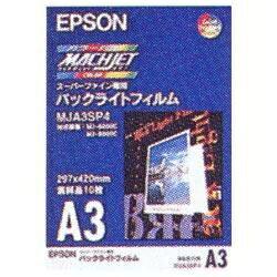 エプソン EPSON スーパーファイン専用バックライトフィルム(A3サイズ・10枚)MJA3SP4[MJA3SP4]