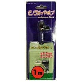 ヤザワ YAZAWA インナーイヤー型 TR201 ブラック [φ2.5mm 超ミニプラグ][TR201BK]