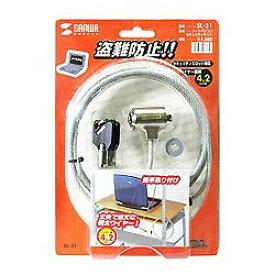 サンワサプライ SANWA SUPPLY ノートパソコンセキュリティキット SL-31[錠 ワイヤー 一体型 SL31]