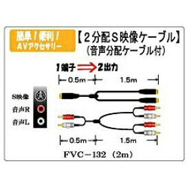 フジパーツ Fuji Parts FVC-132 S端子ケーブル 片側:赤・白各1 片側:赤・白各2 [2.0m /S端子+音声⇔S端子×2+音声×2][FVC132]