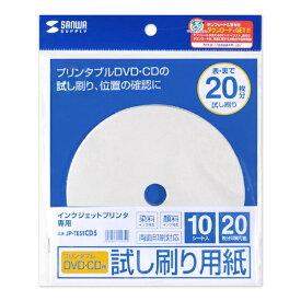 サンワサプライ SANWA SUPPLY インクジェットプリンタブルCD-R用試し刷り用紙 JP-TESTCD5 [10シート /2面][JPTESTCD5]【wtcomo】