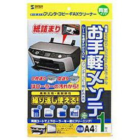 サンワサプライ SANWA SUPPLY OAクリーニングペーパー (両面タイプ・1枚入) CD-13W1[CD13W1]