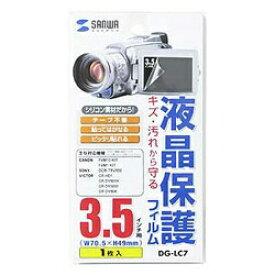 サンワサプライ SANWA SUPPLY 液晶保護フィルム(3.5インチ専用/ノーマルタイプ)DG-LC7[DGLC7]